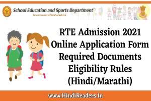 RTE महाराष्ट्र एडमिशन 2021 रजिस्ट्रेशन, स्कूल सूची, दस्तावेज