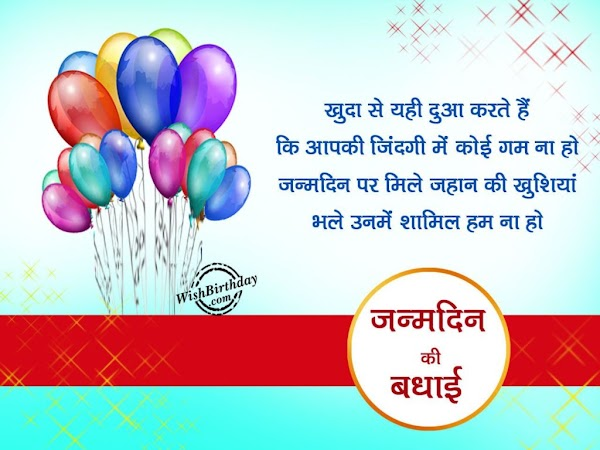 Best Happy Birthday Wishes,Quotes,Message In Hindi