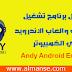 تحميل برنامج تشغيل تطبيقات والعاب الاندرويد Andy Android Emulator