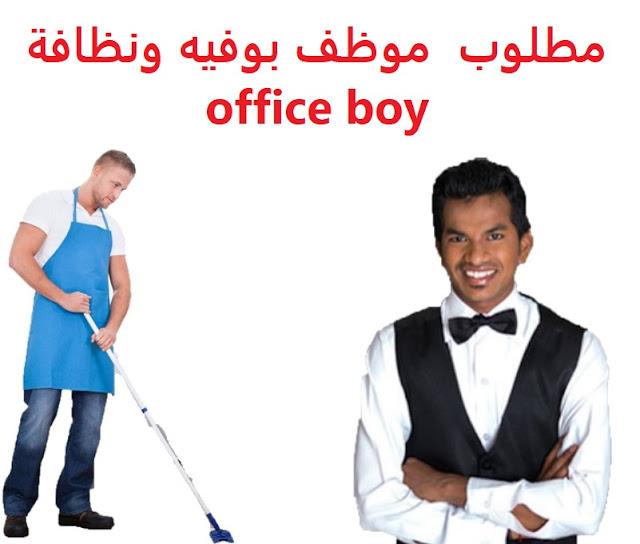 وظائف السعودية مطلوب  موظف بوفيه ونظافة office boy