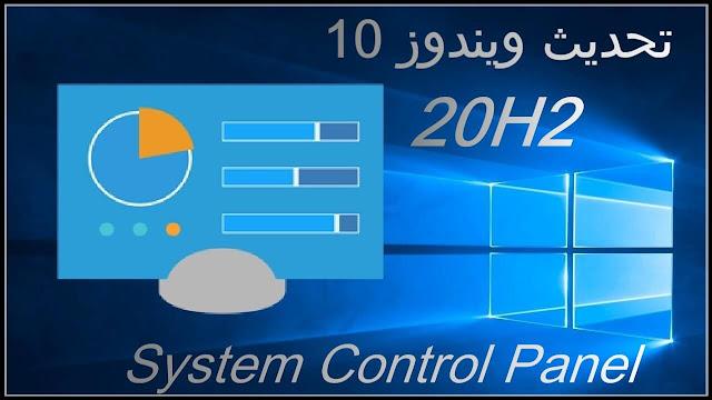 إختفاء System Control Panel في ويندوز 10 تحديث 20H2 إسترجاع ايقونة خصائص النظام في تحديث ويندوز 10