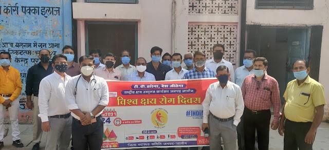 विश्व क्षयरोग दिवस पर निकाली जागरूकता रैली