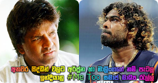 Indian #Me Too social media trend which involves names Arjuna and Malinga ... for acts of molestation!