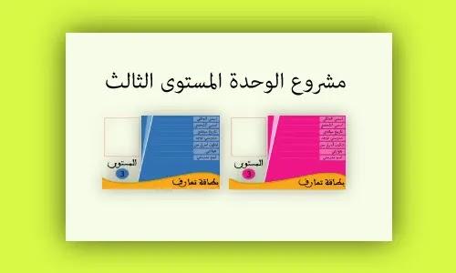 بطاقات التعرف لمشروع الوحدة المستوى الثالث