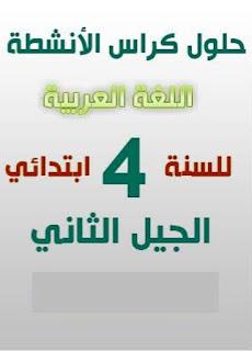 حلول كراس انشطة اللغة العربية للسنة الرابعة