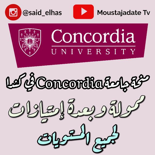 منحة جامعة كونكورديا في كندا 2021 | بكالوريوس ، ماجستير ، دكتوراه