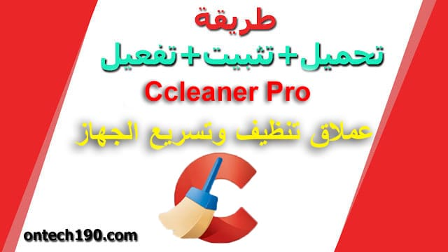 تحميل وتفعيل برنامج CCleaner Pro 2020 اخر اصدار - عملاق تنظيف الجهاز 2020 - محدث بإستمرار