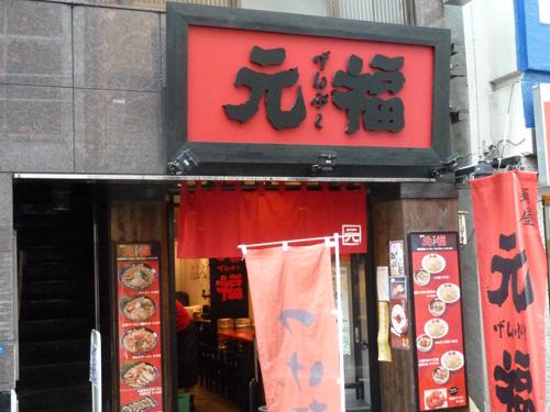 麺屋元福(元木大介のラーメン店) | Aribin社長のきまぐれブログ