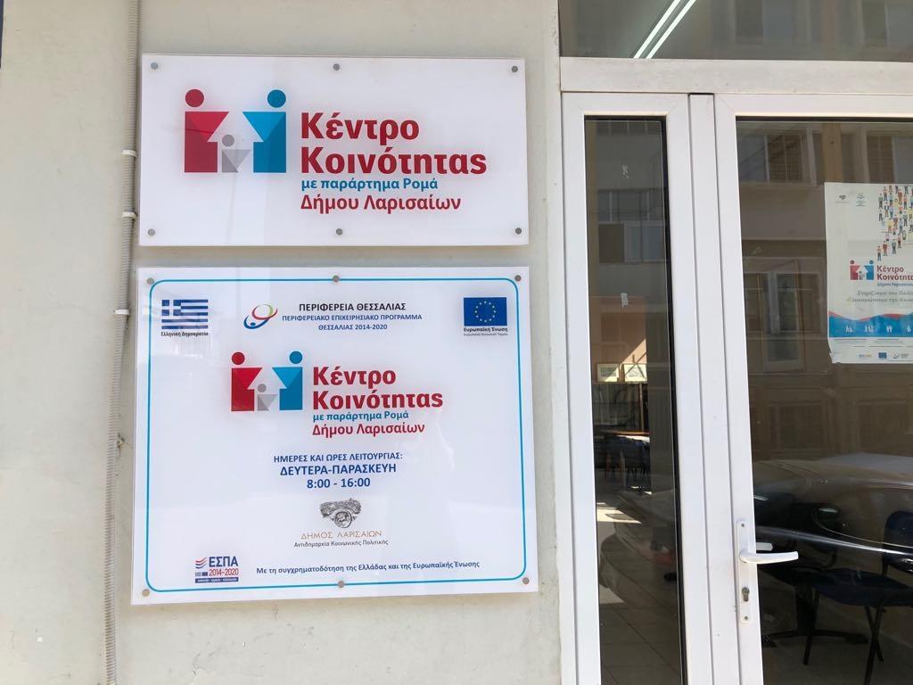 Εγκαινιάζεται το οδοντιατρείο του Κέντρου Κοινότητας στην Ν. Σμύρνη