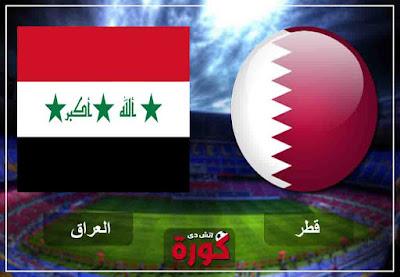 مشاهدة مباراة قطر والعراق بث مباشر اليوم