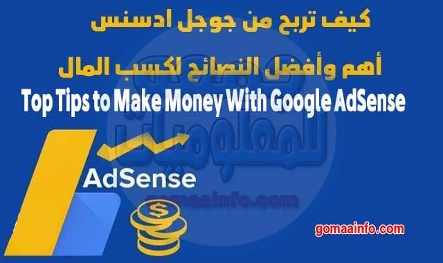 أهم النصائح لكسب المال من جوجل ادسنس Top Tips to Make Money With Google AdSense