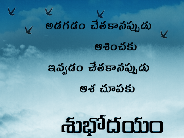 Telugu Good Morning Quote