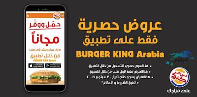 تحميل تطبيق برجر كينج للاندرويد burger king