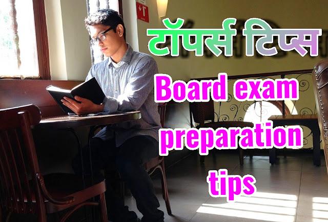 BOARD EXAM TIPS