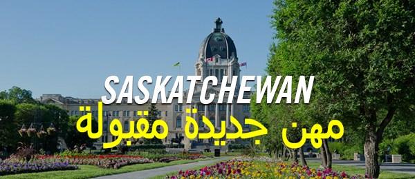 الهجرة الى ساسكاتشوان الكندية 2019