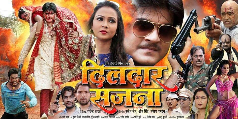 Dildar Sajna  Poster wikipedia, Arvind Akela 'Kallu', Nisha Dubey, Mohini Ghosh HD Photos wiki