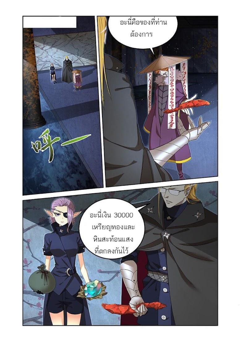 Micah - หน้า 7