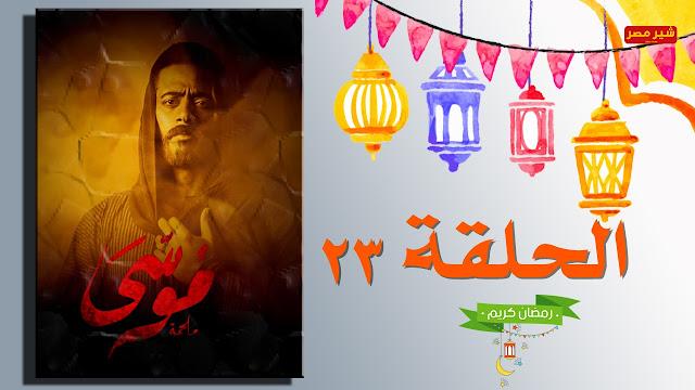 مشاهدة وتحميل الحلقة الثالثة والعشرون من مسلسل موسي بطولة محمد رمضان - مسلسل موسي كامل - مشاهدة وتحميل مسلسل موسي بجودة عالية
