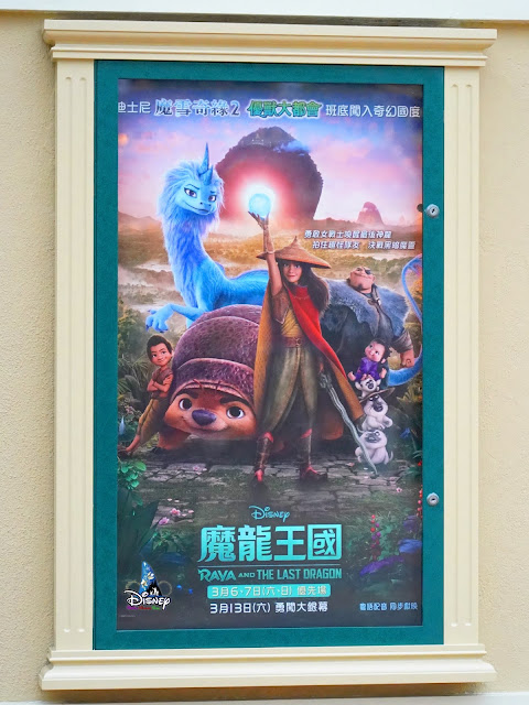 香港迪士尼樂園(Hong Kong Disneyland)樂園正門電影海報:《靈魂奇遇記》(Soul)及《魔龍王國》(Raya And The Last Dragon)