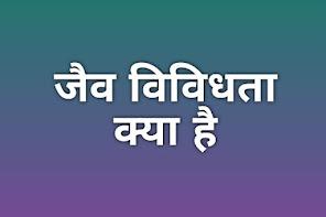 Biodiversity in hindi image