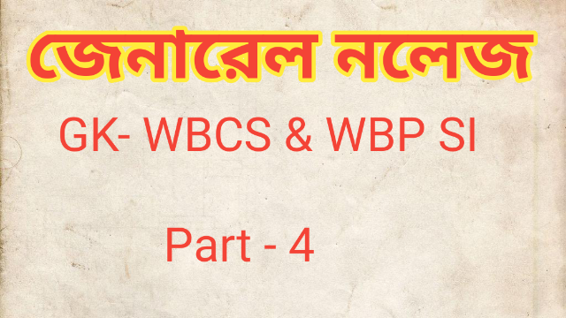 Bengali Gk for wbcs wbp SI | জেনারেল নলেজ। part 4