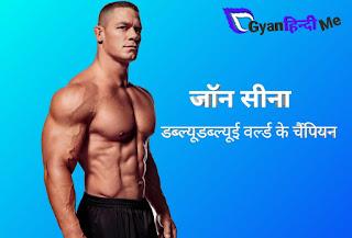 John Cena biography in hindi