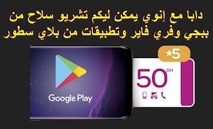 شرح خدمة Inwi الجديدة لشراء من Play Store