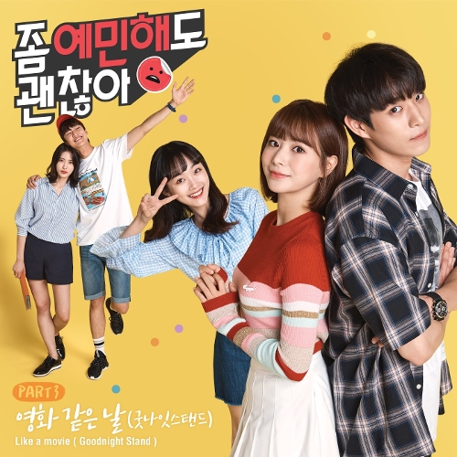 Goodnight Stand – OK to Be Sensitive OST Part.3