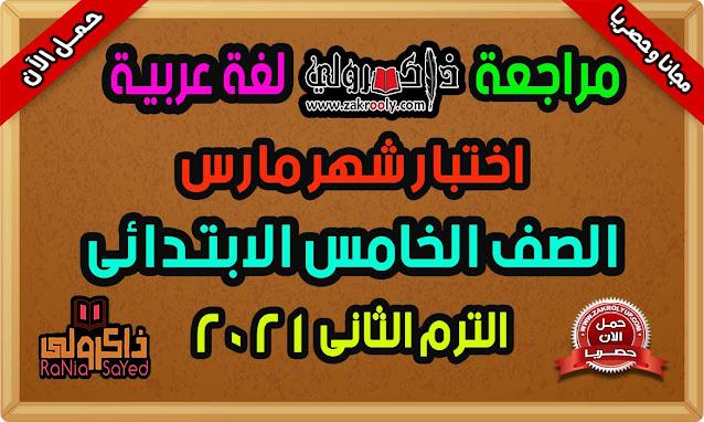 مراجعه لغه عربيه الصف الخامس الابتدائي امتحان شهر مارس للصف الخامس الابتدائي