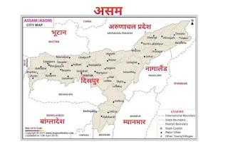 असम की राजधानी - capital of assam in hindi