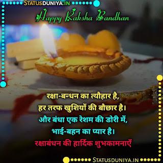 Raksha Bandhan Shayari Status In Hindi 2021, रक्षा-बन्धन का त्यौहार है, हर तरफ खुशियों की बौछार है। और बंधा एक रेशम की डोरी में, भाई-बहन का प्यार है।