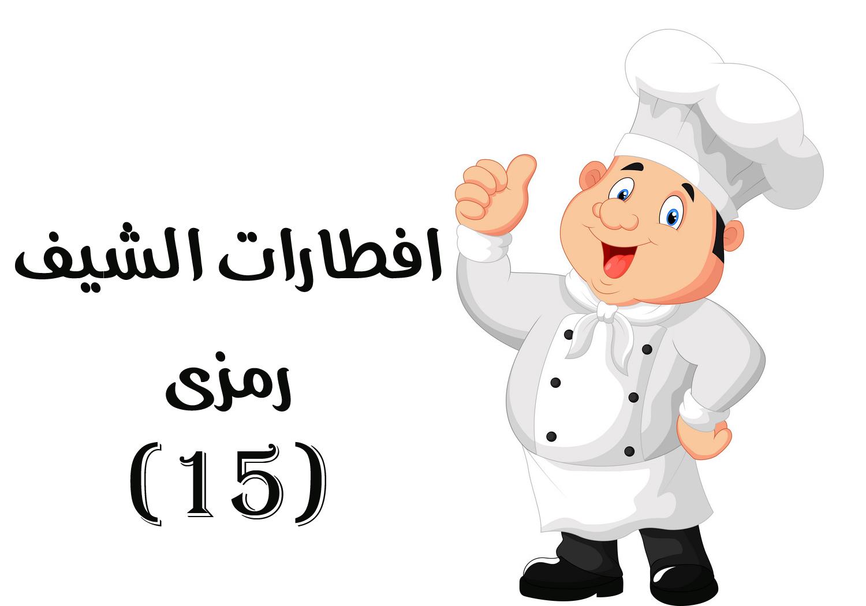 افطارات الشيف رمزي - 15