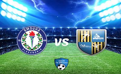 مشاهدة مباراة المقاولون العرب وسموحة بث مباشر اليوم 26-1-2021 في الدوري المصري.