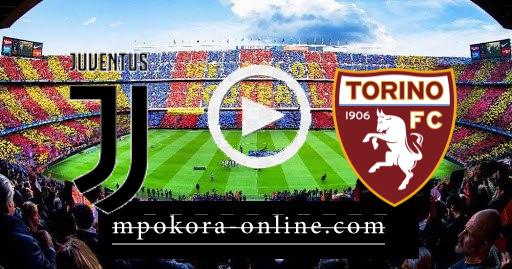 مشاهدة مباراة يوفنتوس وتورينو بث مباشر كورة اون لاين 03-04-2021 الدوري الايطالي