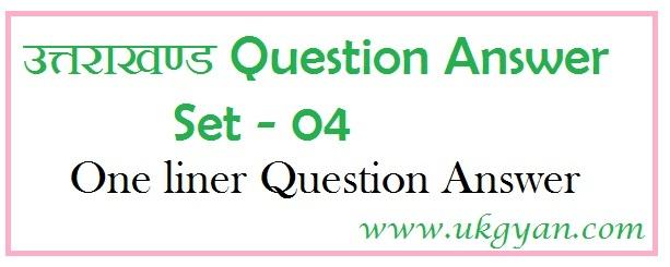 Uttarakhand question answer set 4