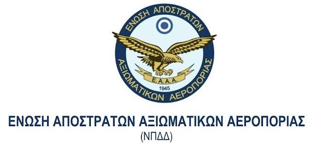 Έντονη διαμαρτυρία ΕΑΑΑ για τα έσοδα των Μ.Τ.-Παρέμβαση σε Παναγιωτόπουλο (ΕΓΓΡΑΦΟ)