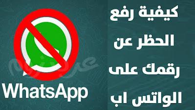 كيفية رفع الحظر عن رقمك الواتس اب WhatsApp بسهولة شرح جديد 2021