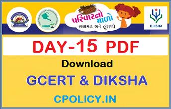 Parivar No Malo Salamat Ane Hunfalo Day-15 Pravutti PDF Download
