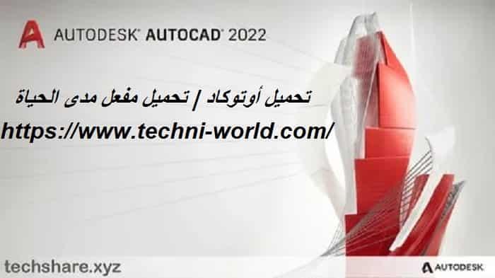 تحميل برنامج اوتوكاد 2022 مع التفعيل Download AutoCAD 2022
