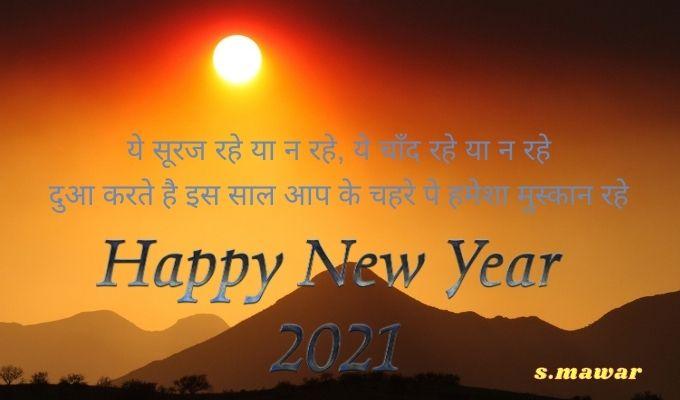 New Year 2021 Hindi Shayari |  नव वर्ष हिंदी मेंशायरी | Nav Varsh 2021 Hindi Shayari