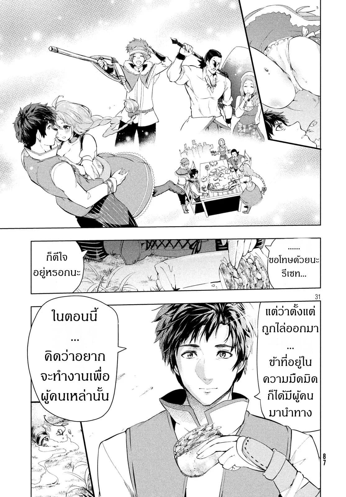 อ่านการ์ตูน Kaiko sareta Ankoku Heishi (30-dai) no Slow na Second ตอนที่ 8.2 หน้าที่ 11