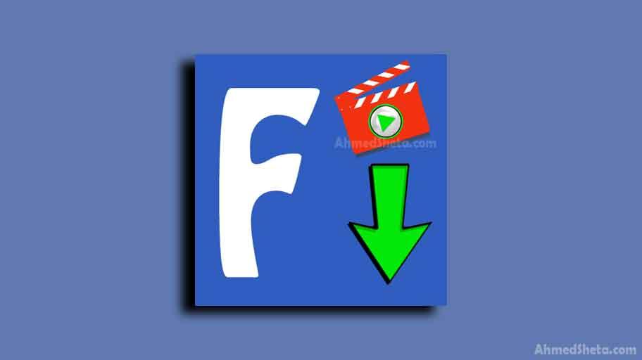 تحميل تطبيق Video Downloader for Facebook للاندرويد لتحميل الفيديوهات من الفيسبوك