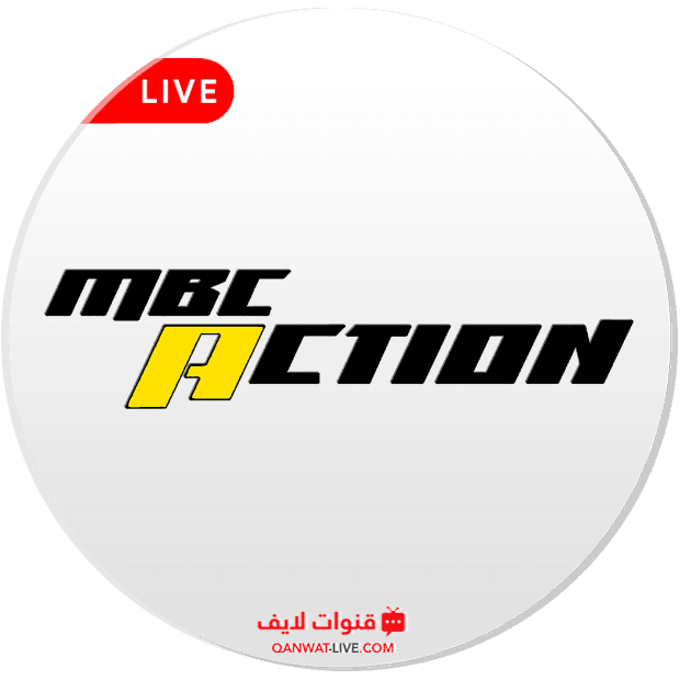 قناة ام بي سي اكشن MBC ACTION بث مباشر