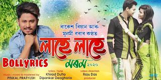 Lahe Lahe Kori Lyrics - Assamese Song - Rakesh Reeyan