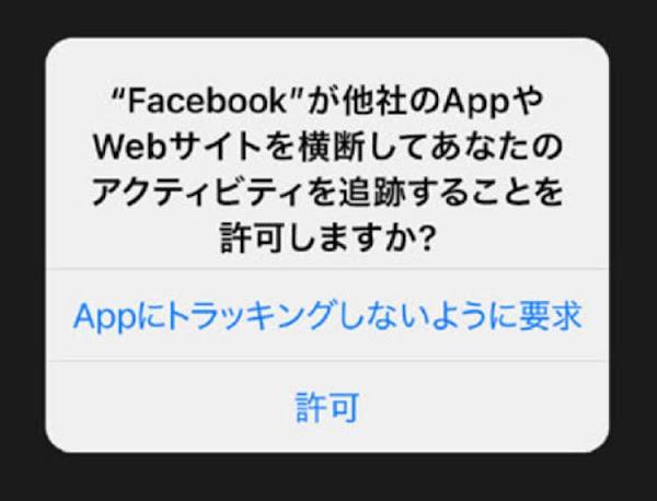 アプリのトラッキングの透明性機能