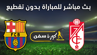 مشاهدة مباراة برشلونة وغرناطة بتاريخ 09-01-2021 الدوري الاسباني