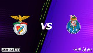 مشاهدة مباراة بورتو وبنفيكا بث مباشر اليوم بتاريخ 15-01-2021 في الدوري البرتغالي الممتاز