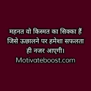 Very Good Subh Suvichar In Hindi