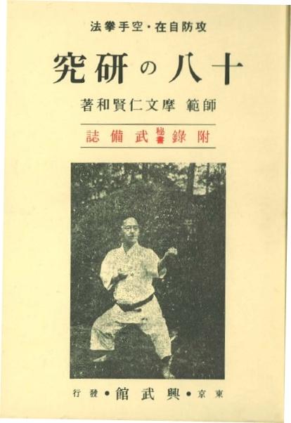 Resultado de imagen de SEIPAI NO KENKYU, chito ryu, seipai significado