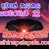 Lagna Palapala Ada Dawase  | ලග්න පලාපල | Sathiye Lagna Palapala 2019 | 2019-02-22